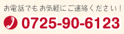 電話番号は0725-90-6123