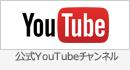 株式会社グランドアイビーYouTubeチャンネル